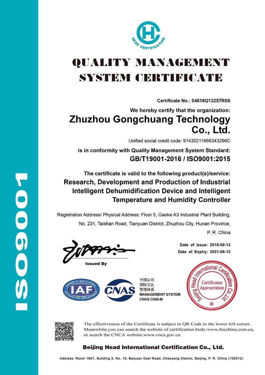 共创质量管理体系认证
